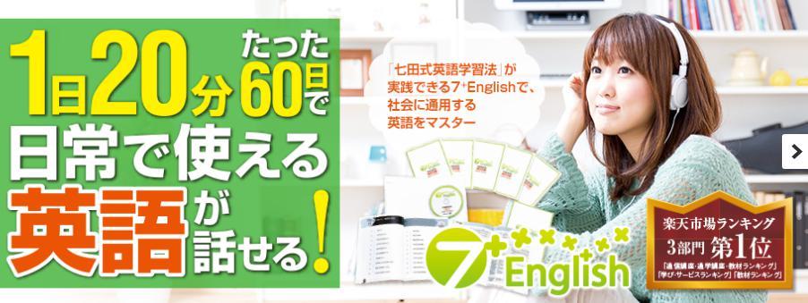 七田 英語
