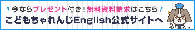 こどもちゃれんじEnglish公式サイトはこちら