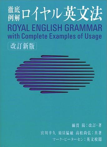 ロイヤル英文法