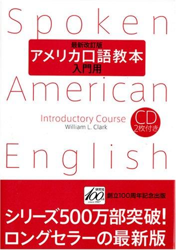 アメリカ口語教本