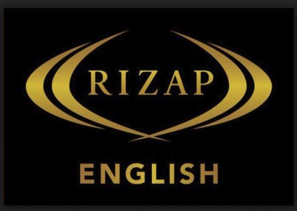 ライザップ 英語