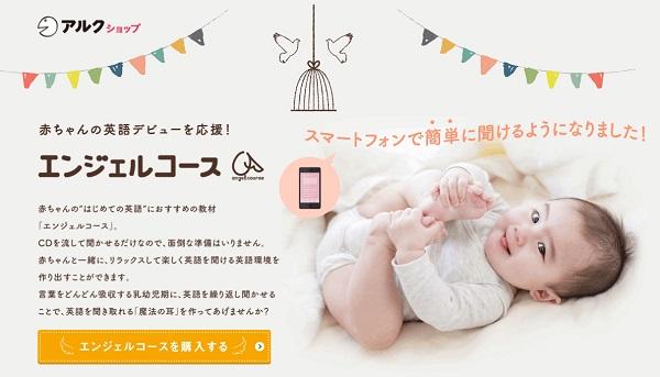 赤ちゃん 英語 聞き流し