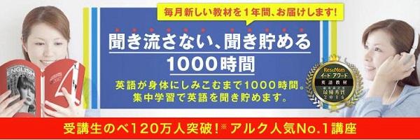 1000時間ヒアリングマラソン