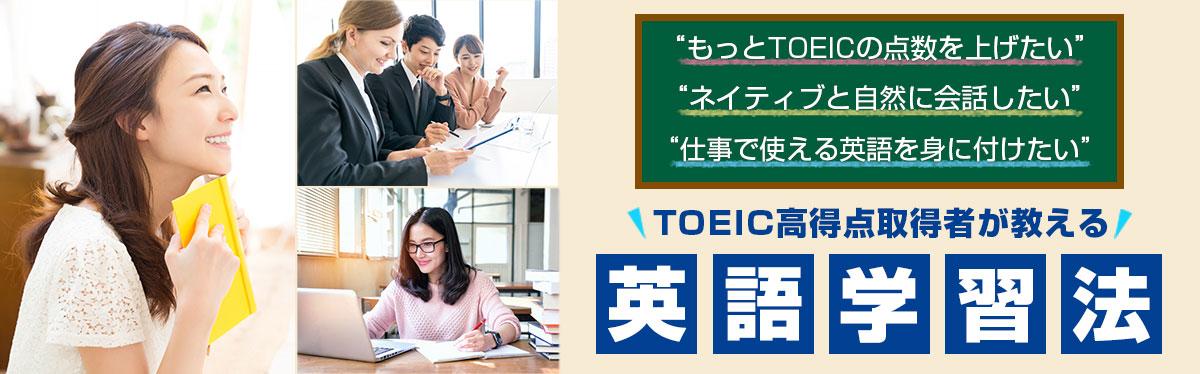 TOEIC高得点取得者が教える英語学習法