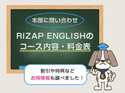「RIZAP ENGLISHのコース内容・料金」へ