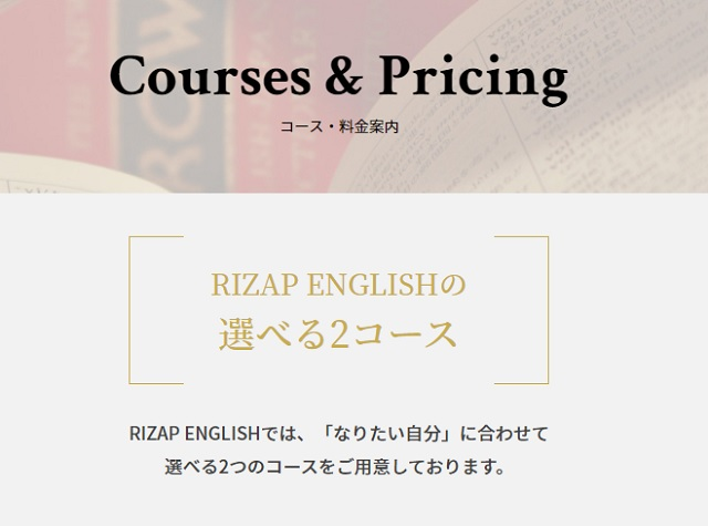 RIZAP ENGLISHのコース