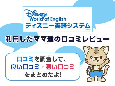 ディズニー英語システムを利用したママ達の口コミレビュー