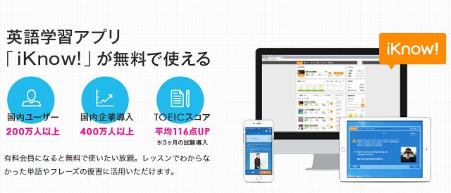 英語学習アプリ「iKnow」