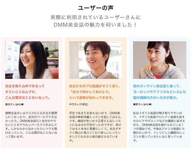 DMM英会話の体験談