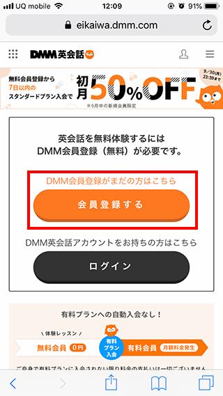 DMMアカウント確認