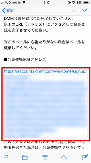DMM会員認証メール