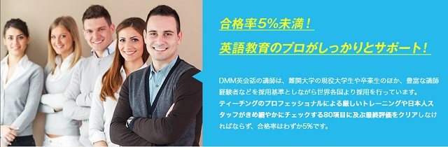 DMMの講師
