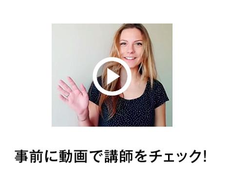 講師を動画で確認できる