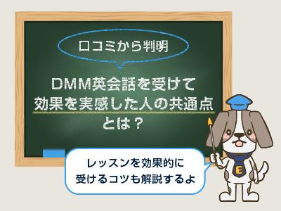 DMM英会話を受けて効果を実感した人の共通点とは?