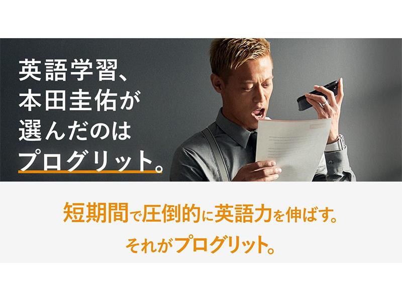 PROGRIT,TOKKUN ENGLISH,プログリット,トックンイングリッシュ