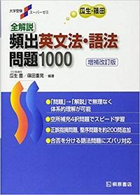 頻出英文法・語法問題1000