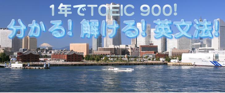 1年でTOEIC900!分かる!解ける!英文法!