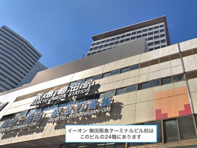英会話イーオン 梅田阪急ターミナルビル校