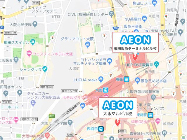 英会話イーオン 梅田阪急ターミナルビル校・大阪マルビル校の地図