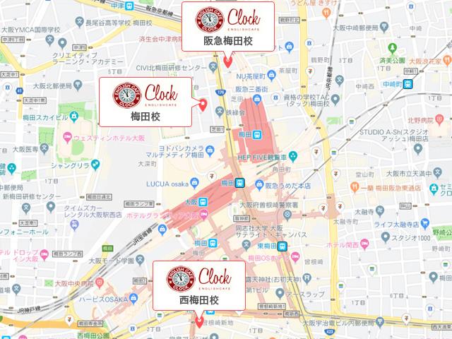 English Cafe Clock 梅田校・西梅田校・阪急梅田校の地図