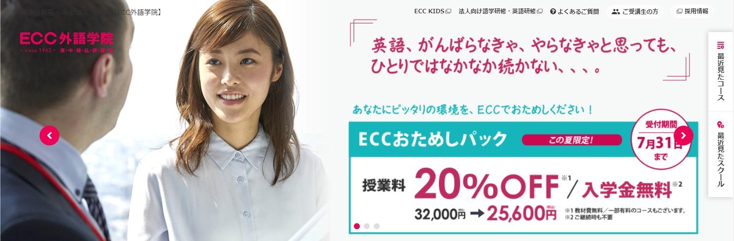 ECC外語学院