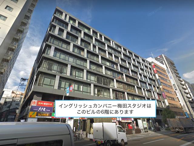 イングリッシュカンパニー 梅田スタジオ