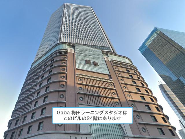 Gaba阪急梅田ラーニングスタジオ