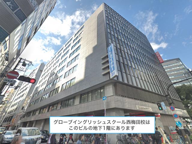 Globe English School 西梅田校