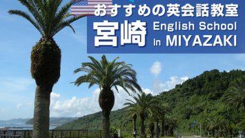 宮崎県の英会話教室