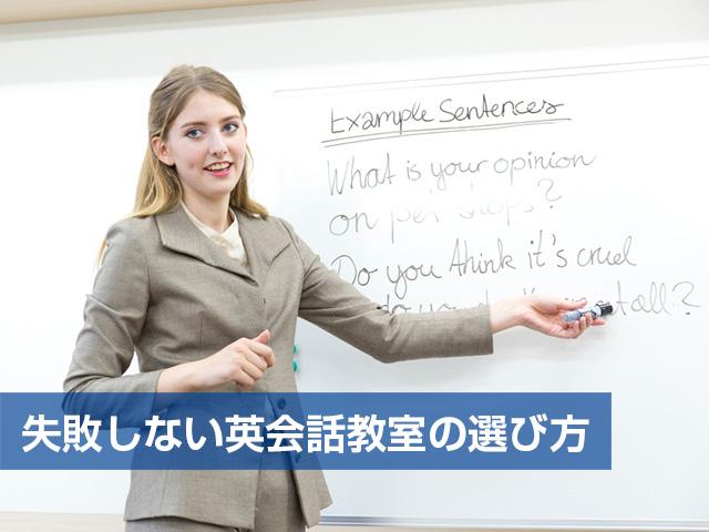 失敗しない英会話教室の選び方