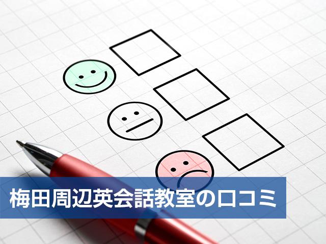梅田周辺英会話教室の口コミ