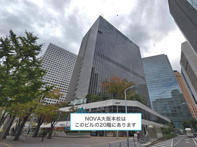NOVA 大阪本校