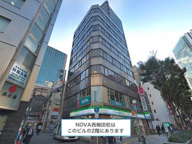 NOVA 西梅田校