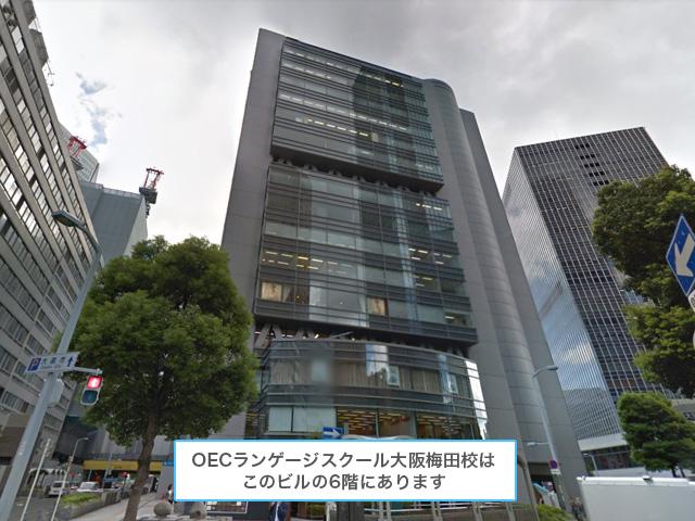 OECランゲージスクール大阪梅田校