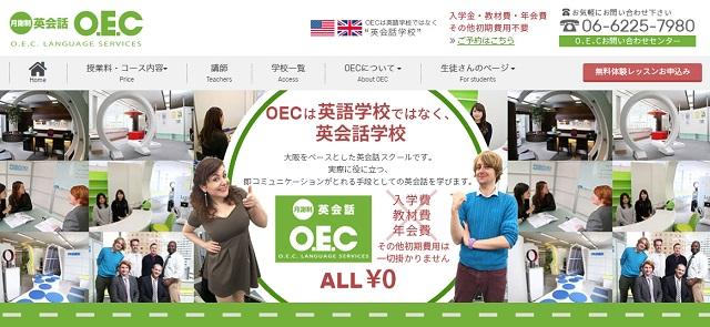 OECランゲージスクール