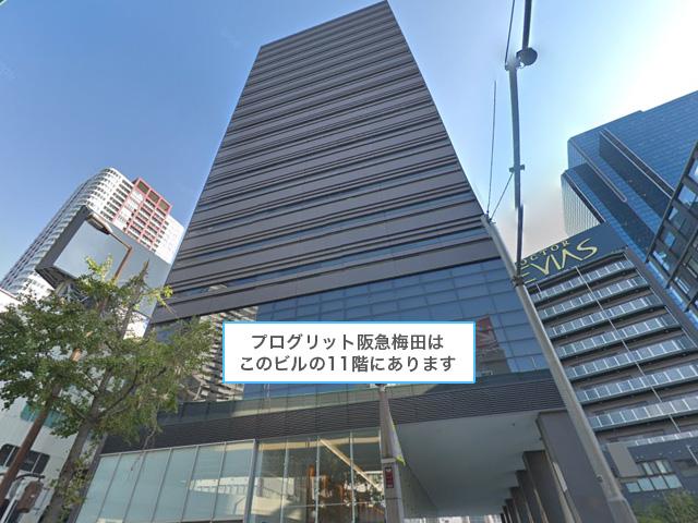 プログリット阪急梅田