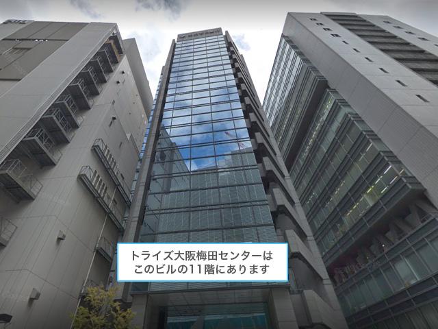 トライズ 梅田センター