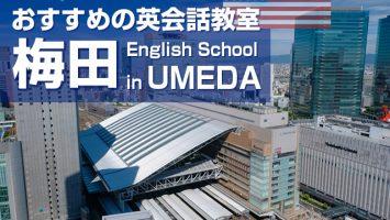 目的別!梅田でおすすめの英会話教室