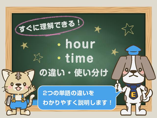 hourとtimeの違い