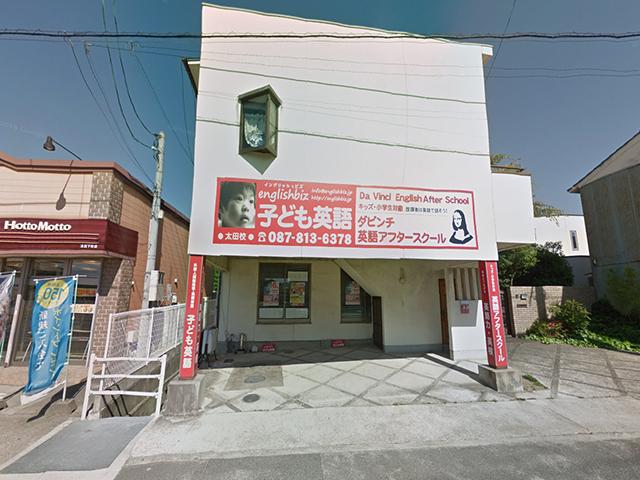 イングリッシュビズ太田校