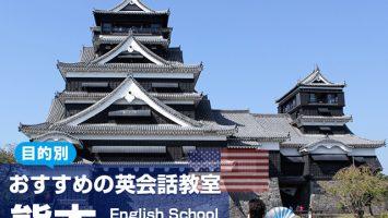 熊本でおすすめの英会話教室