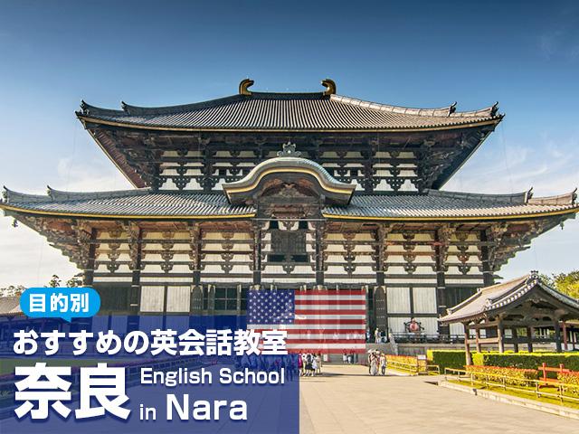 奈良でおすすめの英会話教室