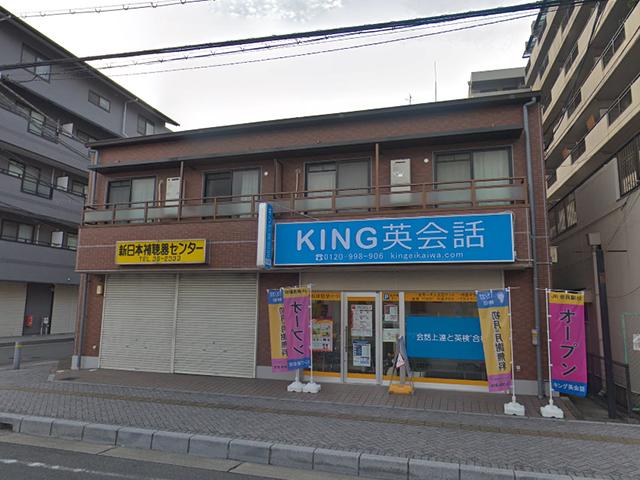 キング英会話JR奈良駅校