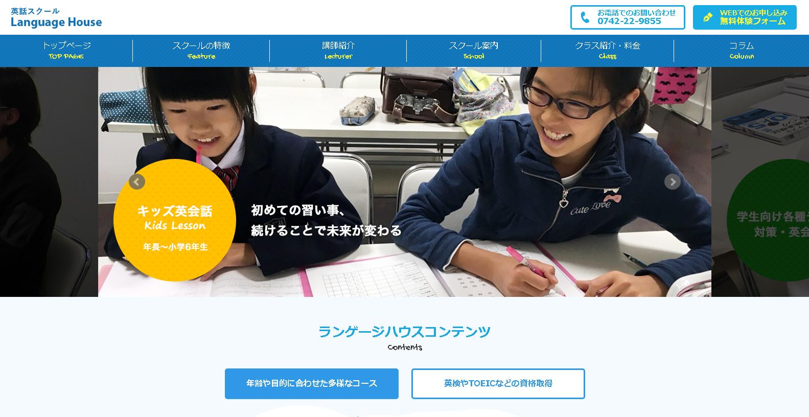 英会話教室 Language House