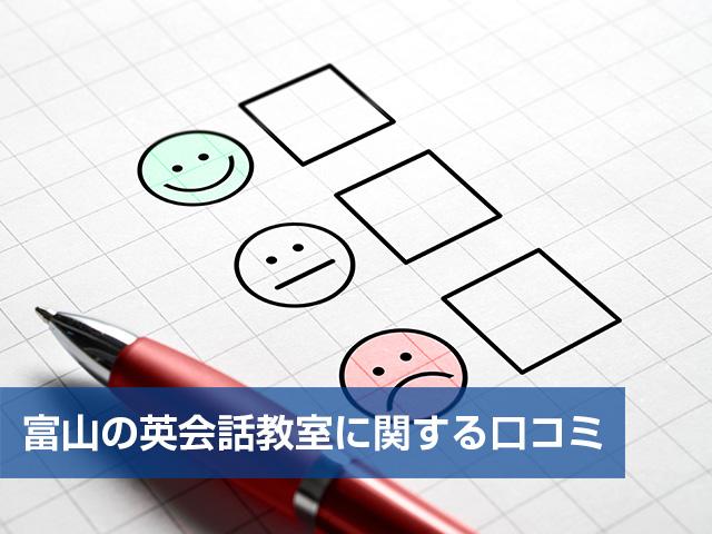 富山の英会話教室に関する口コミ