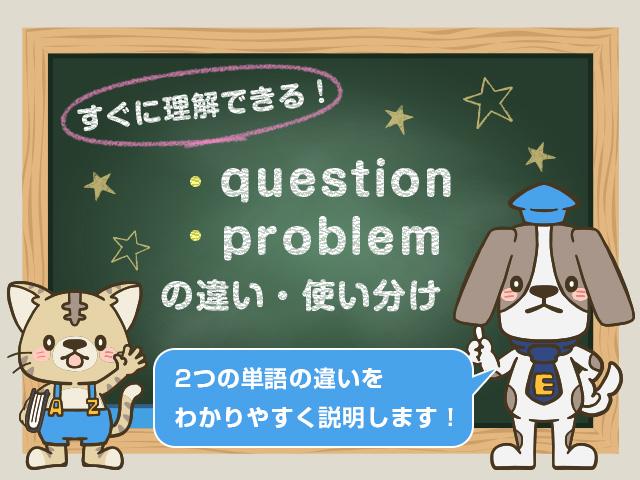 questionとproblemの違い