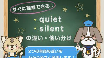 quietとsilentの違い