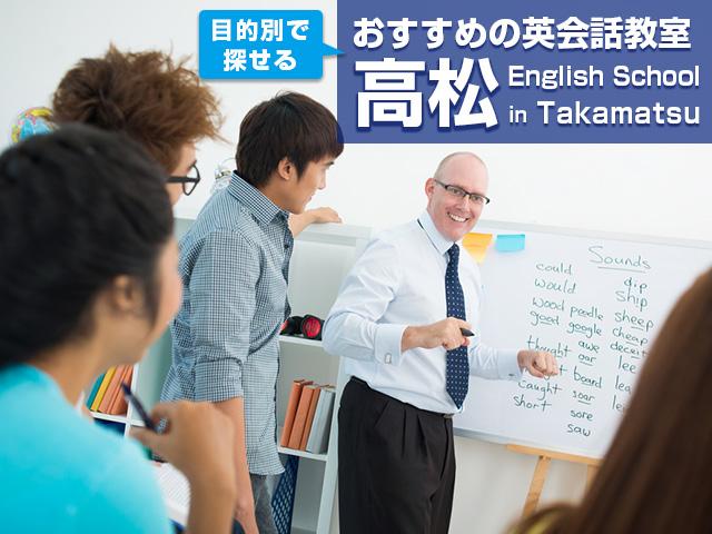 高松のおすすめ英会話教室