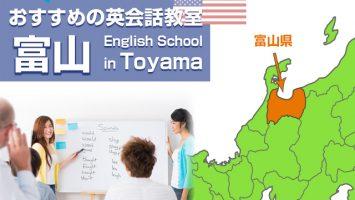 富山でおすすめの英会話教室