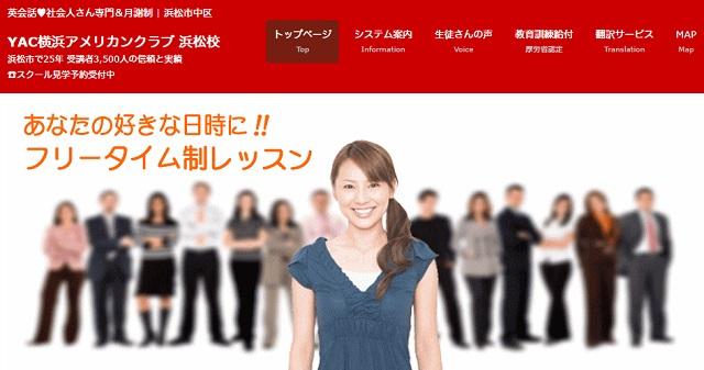 YAC浜松アメリカンクラブ